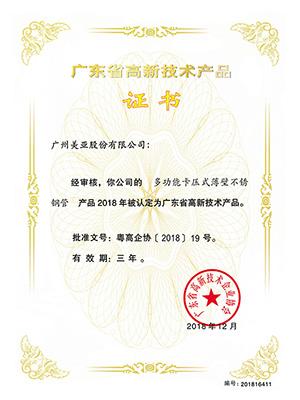 美亚-广东省高新技术产品证书