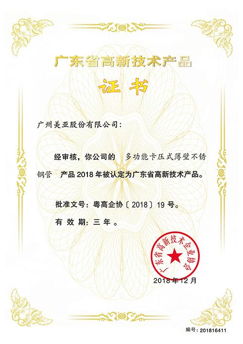 美亚广东省高新技术产品证书
