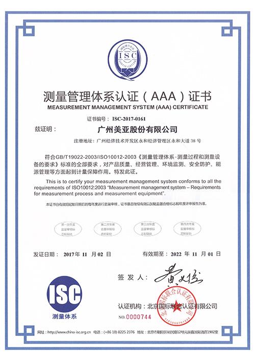美亚测量管理体系认证(AAA)证书