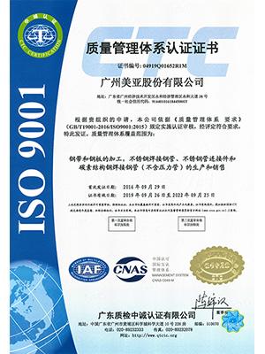美亚-ISO9001管理体系证书