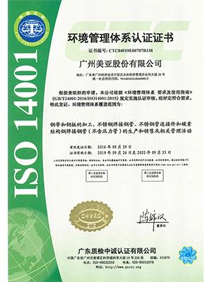 美亚-ISO14001管理体系证书