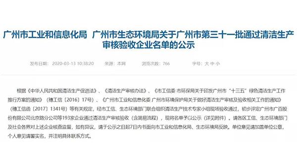 广州美亚顺利通过清洁生产审核验收