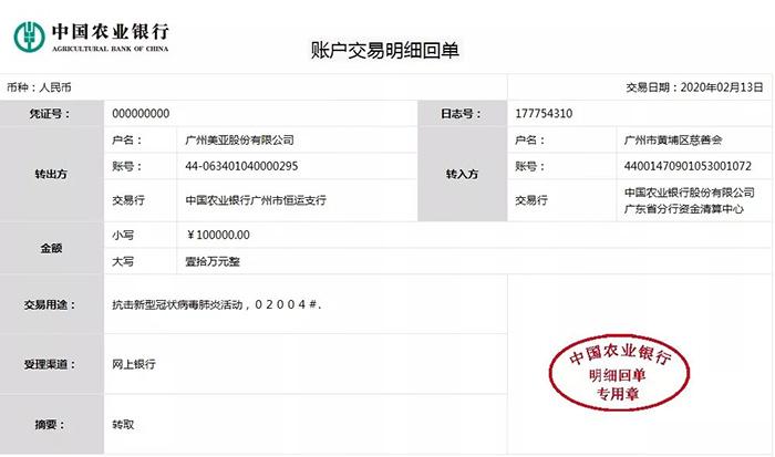 向广州市黄埔区慈善会捐款银行回单