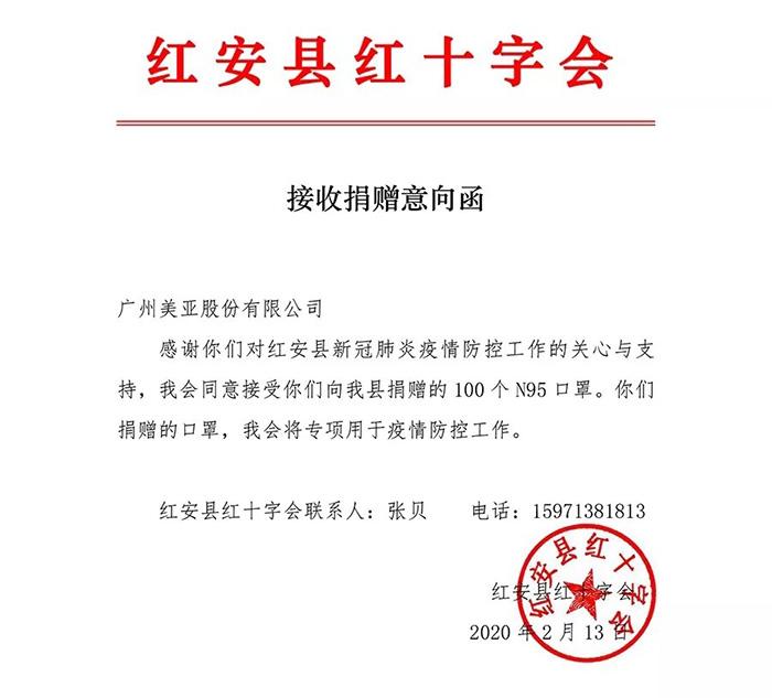 向红安县红十字会捐助100个N95口罩