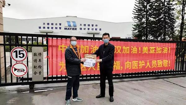 共克疫情,温暖前行|广州美亚捐款10万元支援武汉疫情防控