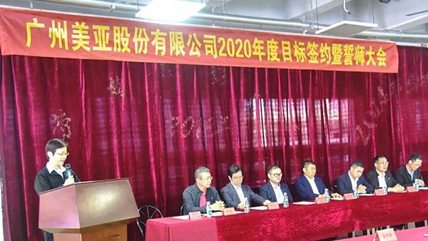 广州美亚2020年度目标签约暨誓师大会顺利召开