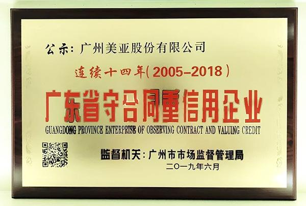 """广州美亚股份有限公司获得广州市市场监督管理局授予的""""2018年度广东省守合同重信用企业""""荣誉称号"""