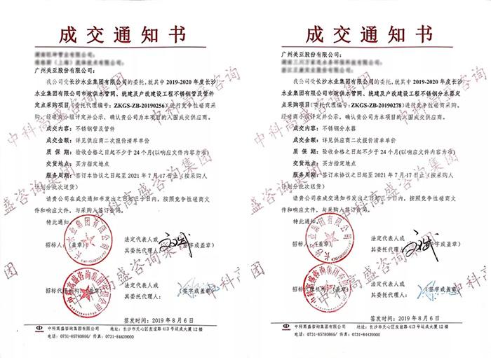 喜报!广州美亚股份有限公司中标长沙水业集团招标采购项目