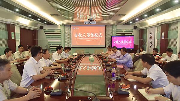 起航,广州美亚合伙人签约仪式隆重举行!