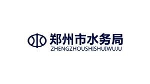 美亚合作客户-郑州市水务局