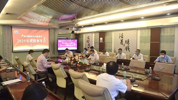 广州美亚2019年度股东大会胜利召开 | 股舞人心,聚力前行