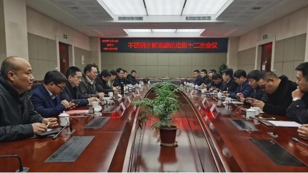 广州美亚 | 祝贺不锈钢水管高端论坛第十二次会议顺利召开