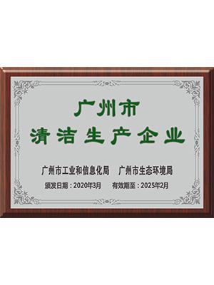 美亚-广州市清洁生产企业证书