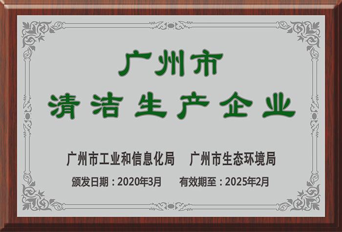 美亚荣誉-广东省不锈钢材料与制品协会第二届会员单位