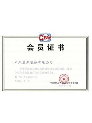 美亚-中国建筑金属结构协会管道委员会副主任委员单位