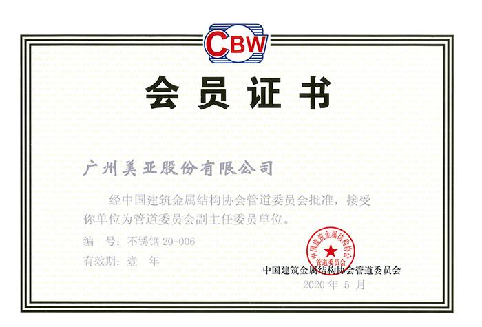 中国建筑金属结构协会管道委员会副主任委员单位