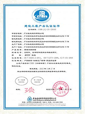 美亚-不锈钢管建设工程产品认证证书