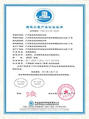 美亚-不锈钢管件建设工程产品认证证书