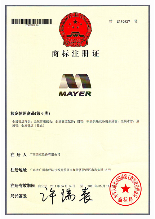 美亚商标注册证