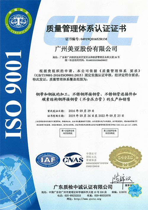 美亚质量管理体系认证证书-1