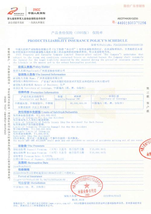PICC保险证书