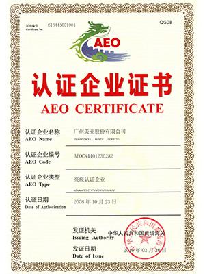 美亚-海关AEO高级认证企业