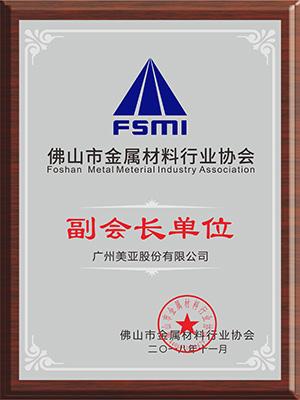 美亚-佛山市金属材料行业协会副会长单位