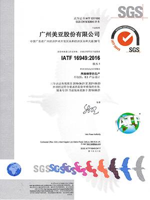 美亚-IATF16949管理体系证书
