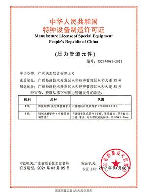美亚-压力管道元件制造许可证