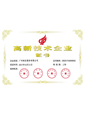 美亚-高新技术企业证书