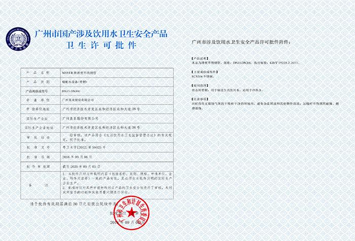 美亚高新技术企业证书