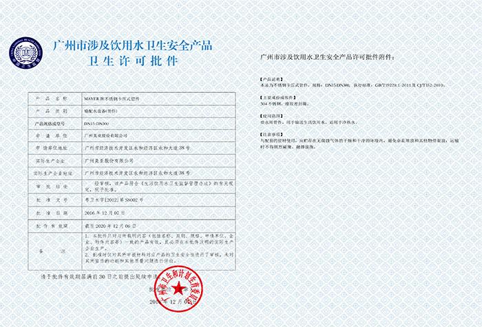 304不锈钢管件卫生许可证批件