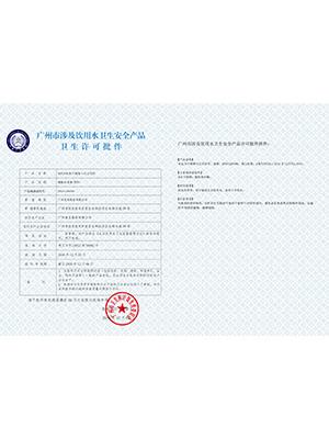 美亚-304不锈钢管件卫生许可证批件