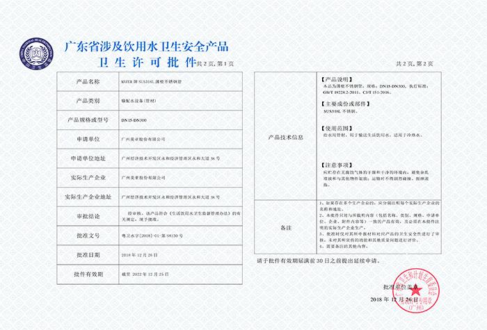 316L不锈钢管材卫生许可证批件