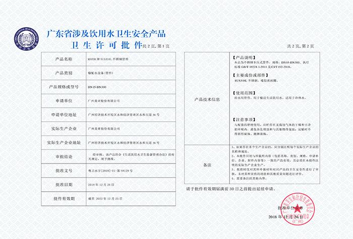 316L不锈钢管件卫生许可证批件