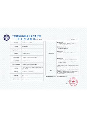 美亚-316L不锈钢管件卫生许可证批件