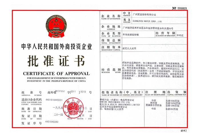美亚外商投资企业批准证书