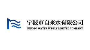 美亚合作客户-宁波市自来水有限公司