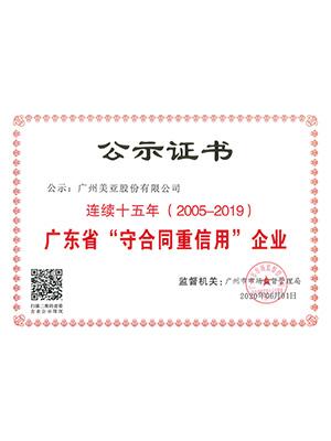 美亚-连续15年守合同重信用企业证书