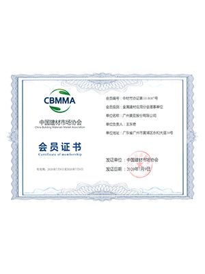 美亚-中国建材市场协会金属建材应用分会理事单位