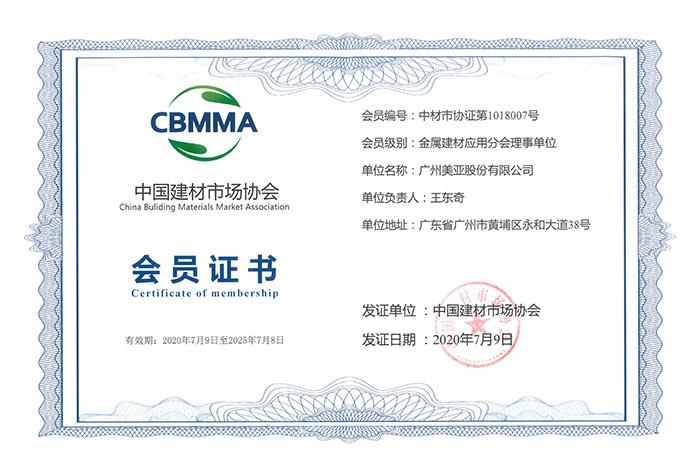 中国建材市场协会金属建材应用分会理事单位