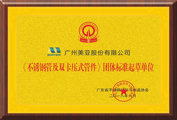 美亚荣誉-不锈钢管及双卡压式管件团体标准起草单位