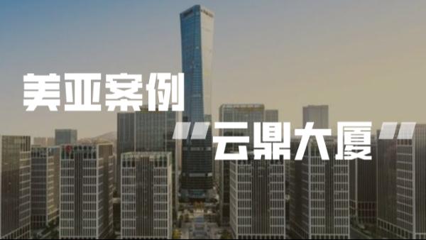 美亚案例 | 济南第一高地标诞生,339米云鼎大厦