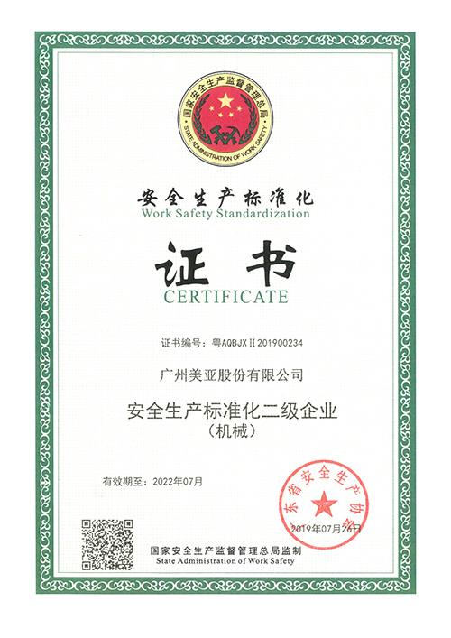安全生产标准化二级证书