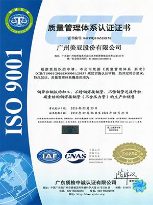 美亚-质量管理体系认证