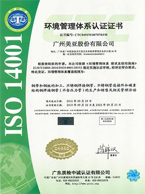 美亚-环境管理体系认证