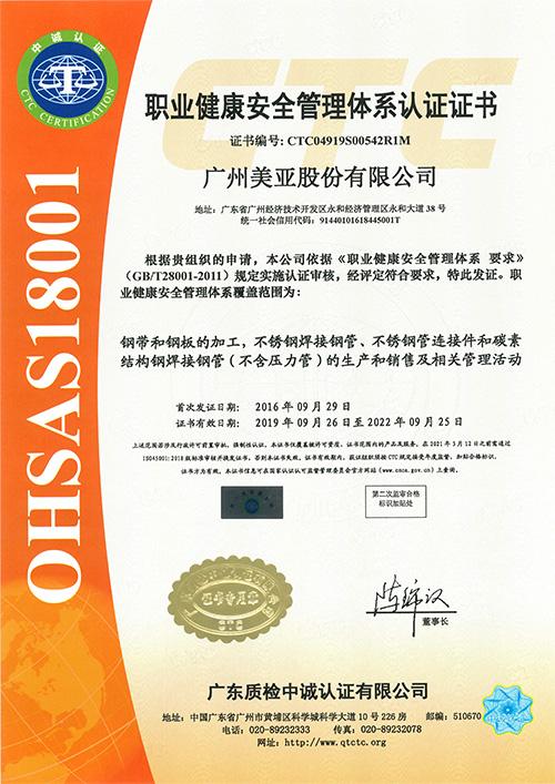 美亚职业健康安全管理体系认证