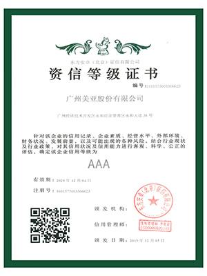 美亚-资信等级AAA级证书