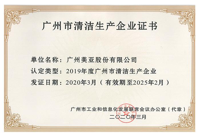 广州市清洁生产企业证书