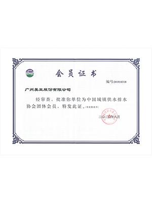 美亚-中国城镇供水排水协会会员